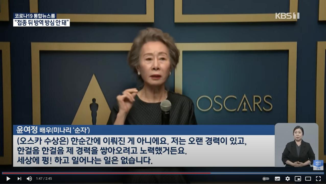 윤여정 오스카 수상 소감